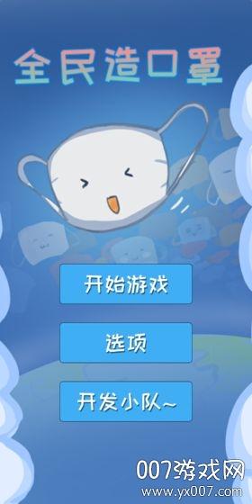 全民造口罩单机中文版v1.0  手机版