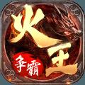 火王破晓之战官方正式版v1.0.0 最新版