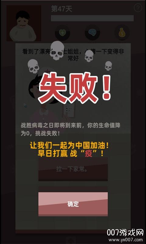 战疫手游中文版v1.0 免费版