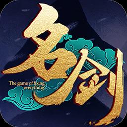 名剑手游官方正式版v1.0.0