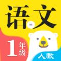 小学语文一年级课文同步版v1.0.0 人教版