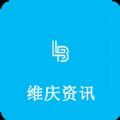 维庆资讯原创版v3.0 安卓版