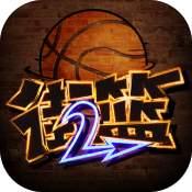 街篮2手游官方抢先版v1.0 安卓版