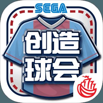 世嘉口袋创造球会手游网易版2.0.0首2.0.0首发版