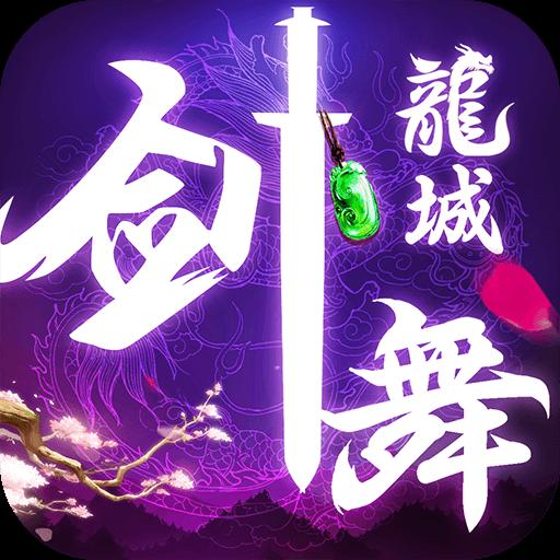 剑舞龙城手游仙界争霸版v1.59.1 全新版