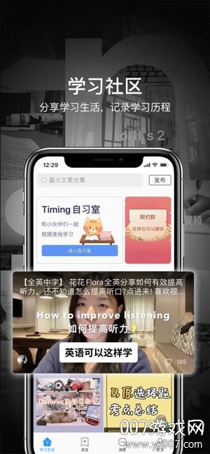 timing学习大牛讲座版v9.8.11 安卓版