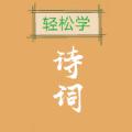 诗词精选轻松学精品版V2.0 安卓版