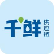 千鲜供应链官方安全可靠版v1.0 ios免费版