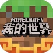 网易我的世界Minecraft手游官方版