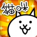 猫咪大战争官方正式版v11.0 免费版
