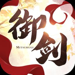 御剑连城红尘奇缘版v8.0 全新版