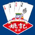 姚记扑克2020奖励版v1.2.1 独家版