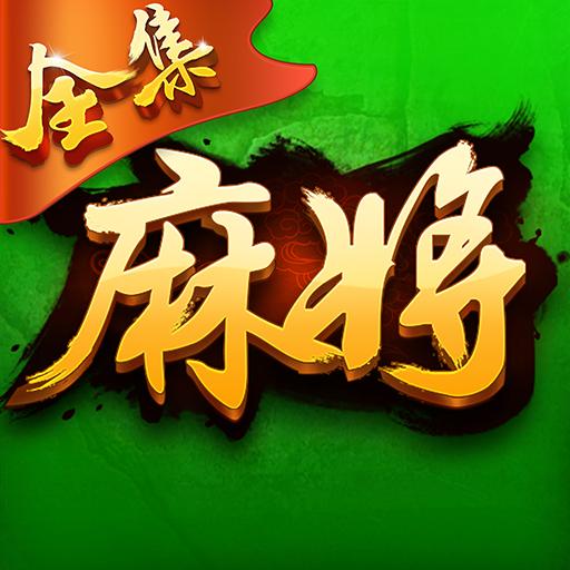 博雅麻将全集手游九游版v3.7.0 全新版