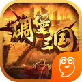 碉堡三国手游全新地图版v1.2 安卓版