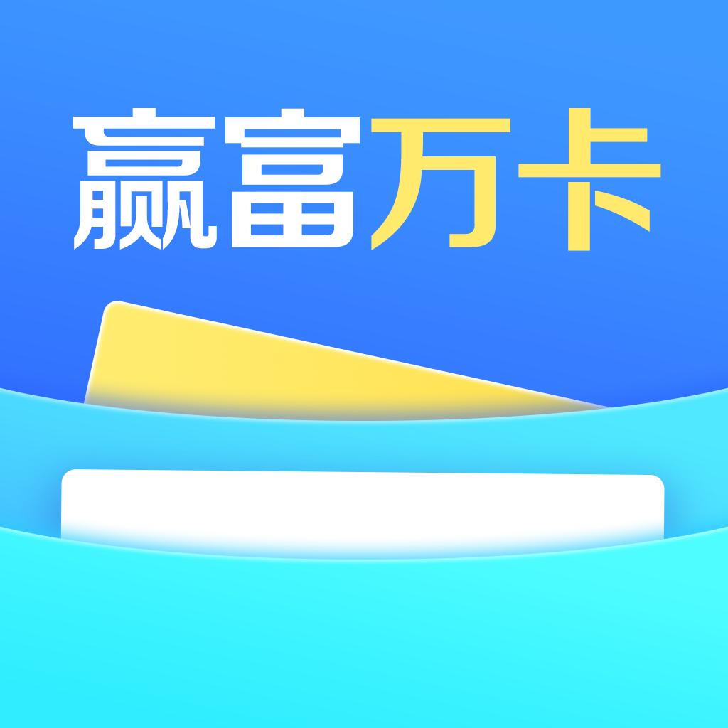赢富万卡app掌上版4.4极速版