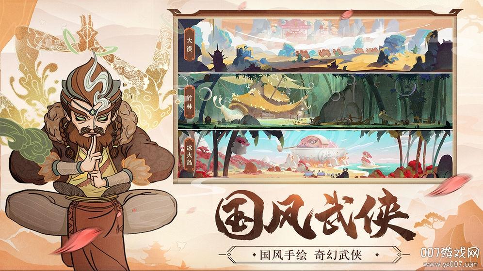 古今江湖奇想江湖官方版V1.17.19 手机版