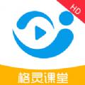 广州格灵教育云中小学版v2.4.5 人教版