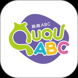 趣趣abc免费试听版v3.2.6 英语版
