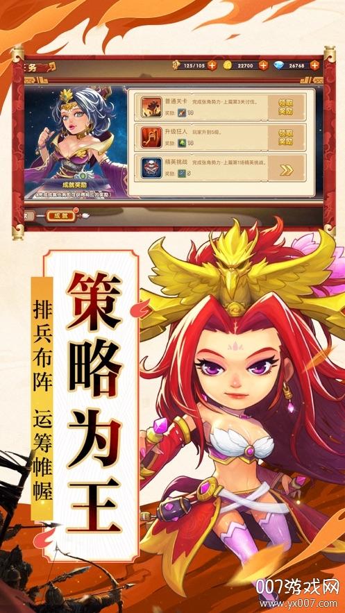 三国萌斗传自动挂机版v1.2.0 苹果版