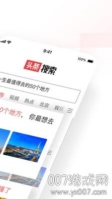 头条搜索官方独立版v7.25  手机版