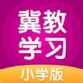 冀教学习小学版v4.4.2 安卓版