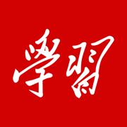 学习强国APP官方无广告版v2.9.0 最v2.9.0 最新版