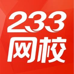233网校考证版v2.4.5 高效版