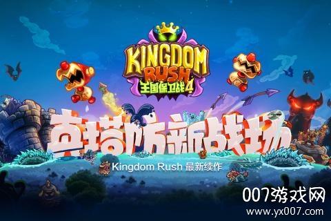 王国保卫战4复仇中文官方版v1.8.0 安卓版