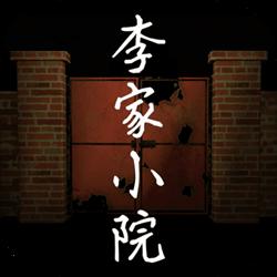 李家小院手游暗黑版v1.0.0安卓版
