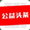 公益头条慈善版v1.0.4 安卓版
