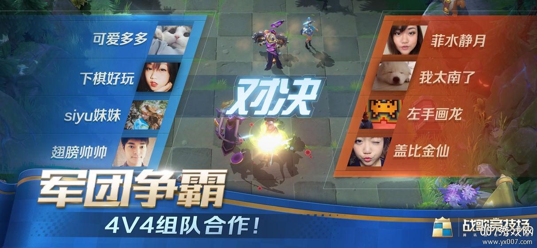 战歌竞技场手游官方正式版v1.0.348 安卓版