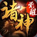 诸神觉醒手游官方最新版v1.2 安卓版v1.2 安卓版