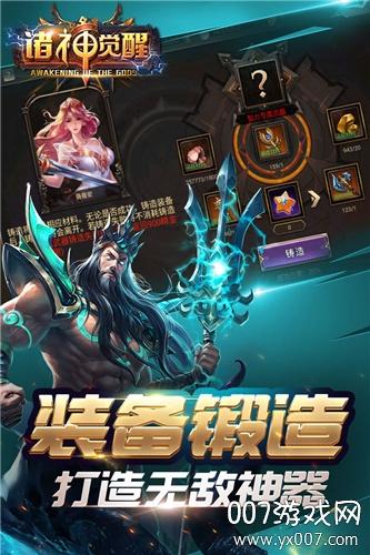 诸神觉醒手游官方最新版v1.2 安卓版