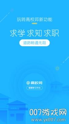 高校邦网络课程平台手机版v5.0.5 最新版