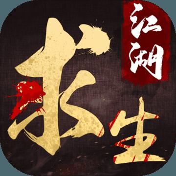 江湖求生官方最新安卓版v1.1  吃鸡武林版v1.1  吃鸡武林版