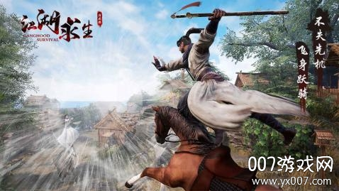 江湖求生官方最新安卓版v1.1  吃鸡武林版
