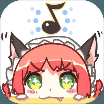 同步音律喵赛克版2.4.1苹果版