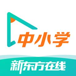 新东方在线英语版v3.2.3 中小学版