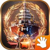 战舰猎手手游官方版v1.16.0 特别版