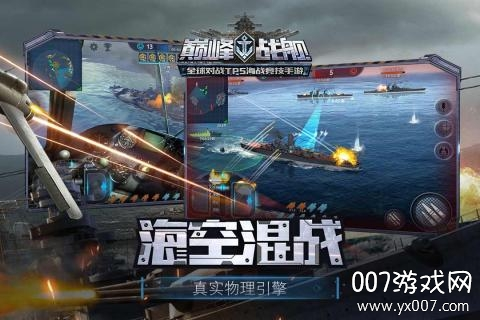 巅峰战舰手游官方版v5.0.0官方版