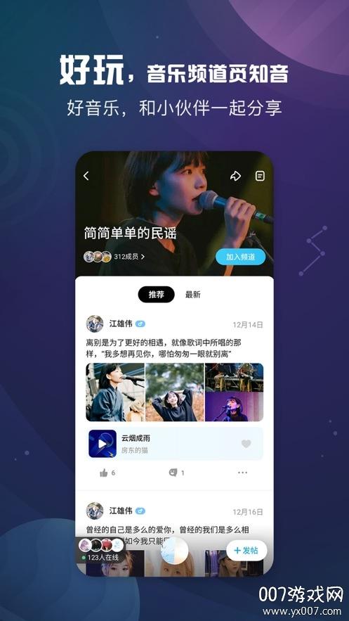 酷狗音乐概念版官方安卓版v1.2.1  手机版