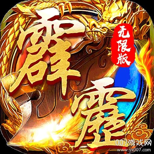 霹雳皇城热血版v1.1 升级版