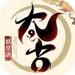 太古妖皇诀官方正式版v1.0 安卓版