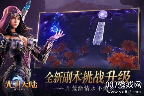网易光明大陆手游官方版v1.463152.472978 官方版