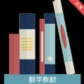 河南省中小学数字教材人教版v1.0 综合版v1.0 综合版