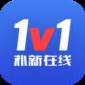 朴新在线1v1创意版v2.6.1 安卓版