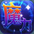 魔力世�o手游官�W版v1.1.4 最新版