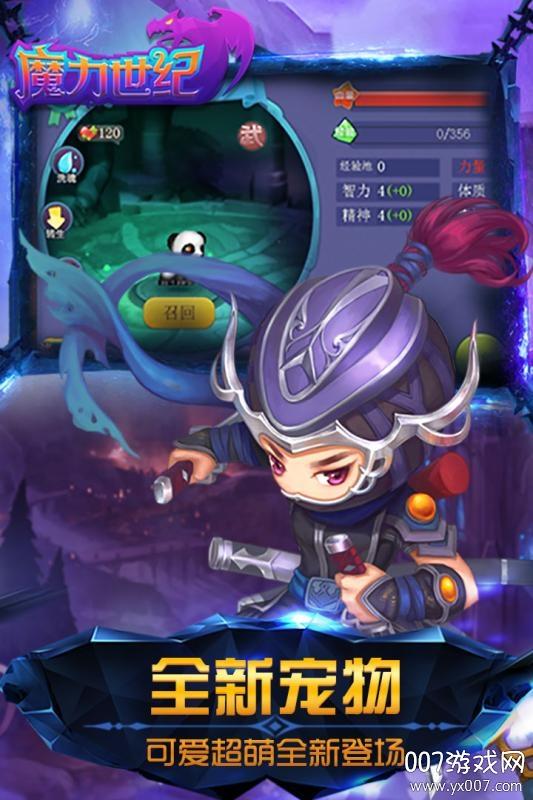 魔力世纪手游官网版v1.1.3 最新版