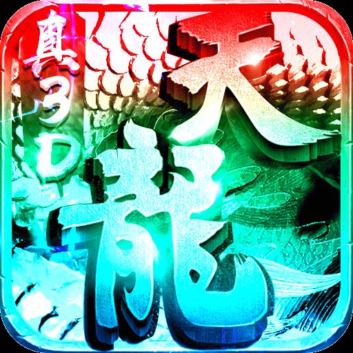 剑斩天龙轻松秒怪版v1.0 手机版