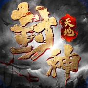 天地封神仙宠捕捉版v1.0 免费版